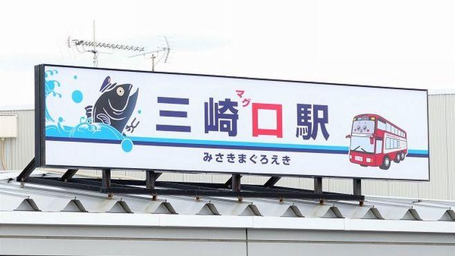 京急が三崎口を「三崎マグロ駅」にした理由