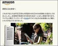 アマゾン「キンドル」が日本上陸、出版革命の突破口となるか