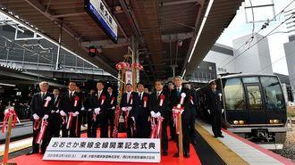 大阪で次々生まれる「新路線」は何をもたらすか