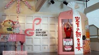 「岩下の新生姜ミュージアム」に行くべき理由