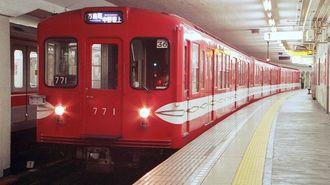 特報!丸ノ内線の新車両は2018年3月に登場