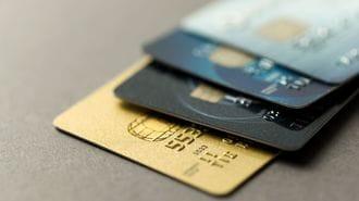 クレジットカードを持ちすぎていませんか