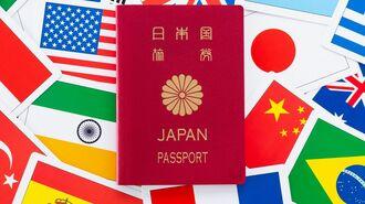 「パスポート」の取得費用が1万6千円かかるなぜ