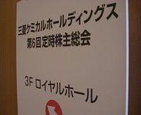 三菱ケミカルが株主総会を開催、株主からは株価水準への不満の声も