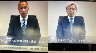 日本郵政「2社長メッセージ」に募る不安と不満