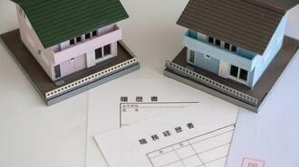 転職したい人が見落とす「住宅ローン」のリスク