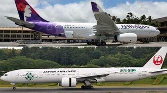 JAL・ハワイアン大型連合、「打倒ANA」の勝算