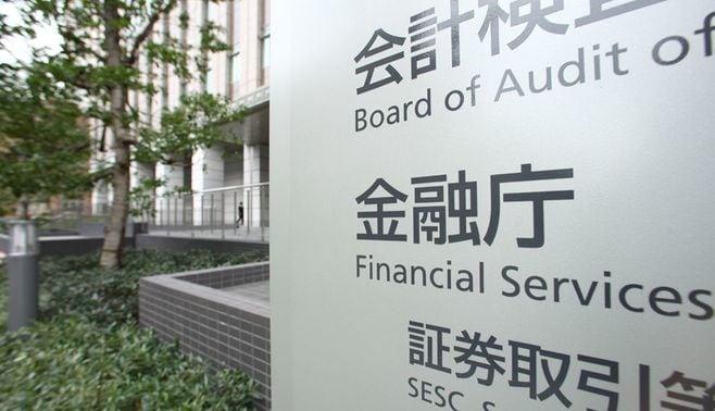 金融庁検査、新方針は「形式」だけではNGに