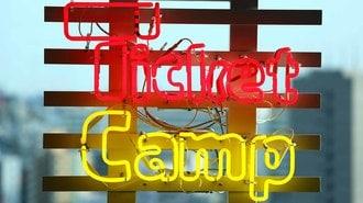 「チケットキャンプ」が突然終了した深刻事情