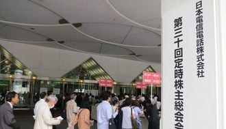 NTT「顔が見えない」と株主から問われた意味