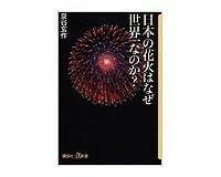 日本の花火はなぜ世界一なのか? 泉谷玄作著