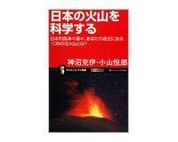 日本の火山を科学する 神沼克伊、小山悦郎著