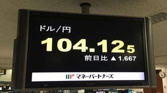 今は踊り場、為替は90円台の円高に向かう