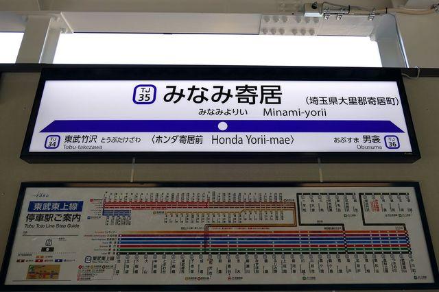 駅 みなみ 寄居 東武東上線に新駅「みなみ寄居」駅誕生!! 有限会社アプト企画