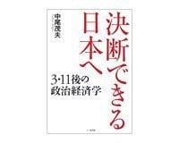 決断できる日本へ 3・11後の政治経済学 中尾茂夫著 ~独自の歴史観に立って現代社会論を展開