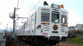 2月22日は「猫の日」全国各地を走るネコ列車