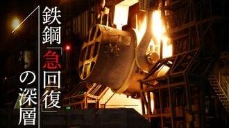 鉄鋼メーカーの「急回復」はいつまで続くのか