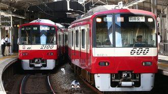 なぜ今?京急空港線「大幅値下げ」の真相