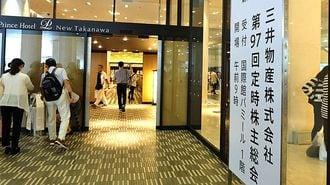 三井物産は、もう「資源商社」だけじゃない