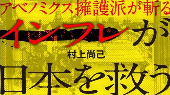 インフレが日本を救う