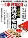 日本企業は米中の板挟み<br>全解明 経済安保
