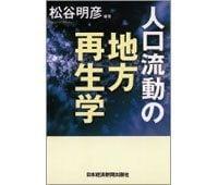人口流動の地方再生学 松谷明彦編著