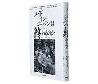 メイド・イン・ジャパンは終わるのか 「奇跡」と「終焉」の先にあるもの 青島矢一/武石 彰/マイケル・A・クスマノ編著~問題の所在が周到かつ過不足なく明らかに