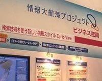 次世代ネット検索は日本発? 要素技術はお墨付きだが……