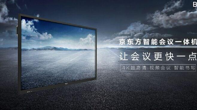 液晶パネルで世界出荷が1位、中国「BOE」の凄み