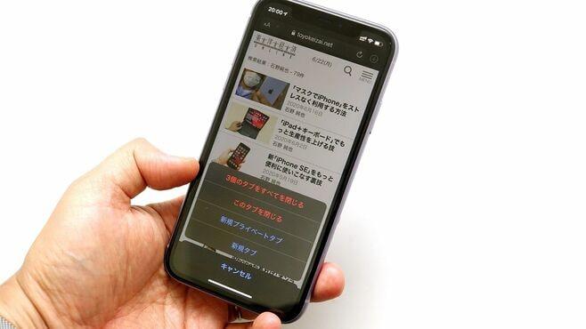 「iPhoneでネット閲覧」をもっと効率化するワザ