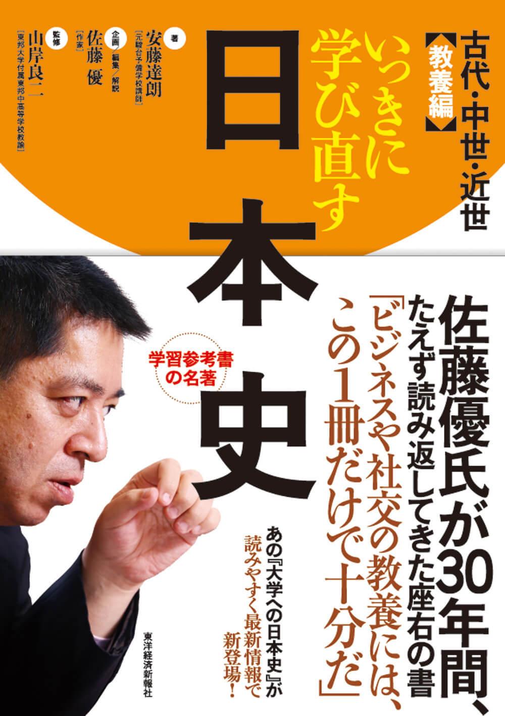 いっきに学び直す日本史