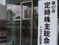 「東北でのクルマづくりを続け、雇用を含めて被災地を長期的に支えていく」--トヨタ自動車の株主総会で豊田章男社長が発言