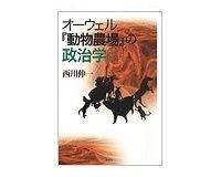 オーウェル『動物農場』の政治学 西川伸一著