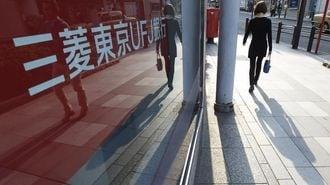 三菱UFJ銀行が資格を返上、国債に潜む「地雷」