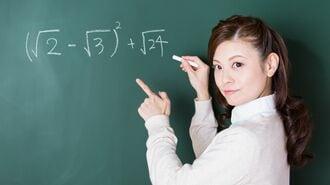 東大教授が教える「文系人が数学を楽しむ方法」