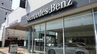 ベンツの国内販売4割減!「輸入車業界」の苦悩