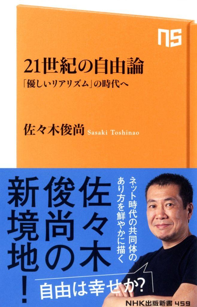 なぜ日本の「リベラル」の質は劣化したのか