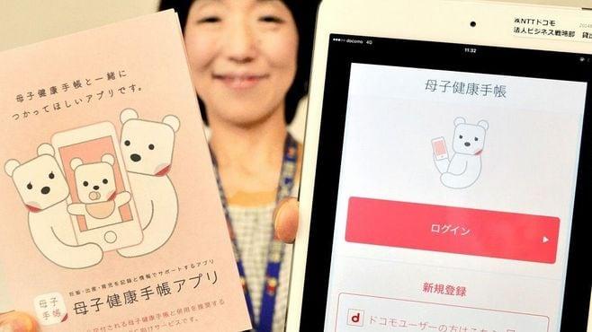 「母子健康手帳」にアプリ導入の大きな効果