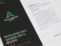 アコーディアの委任状争奪戦が、株主総会目前に最終局面、議決権行使助言会社の意見表明も出そろい全面対決模様