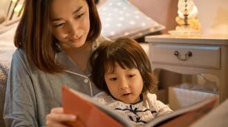 絵本の読み聞かせが親子に大事な時間となる訳