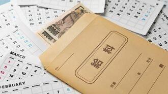 「公務員の年収」が高い自治体ランキング500