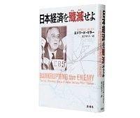日本経済を殲滅(せんめつ)せよ エドワード・ミラー著/金子宣子訳 ~真珠湾前に金融パワーで対日戦に勝利した米国