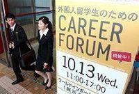 外国人留学生のための合同企業説明会が大盛況、平日でも1000人超が参加