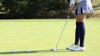 20年で市場規模が半減!「ゴルフ」が消える日