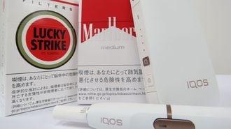 加熱式たばこ「IQOS」有害物質9割減は本当か