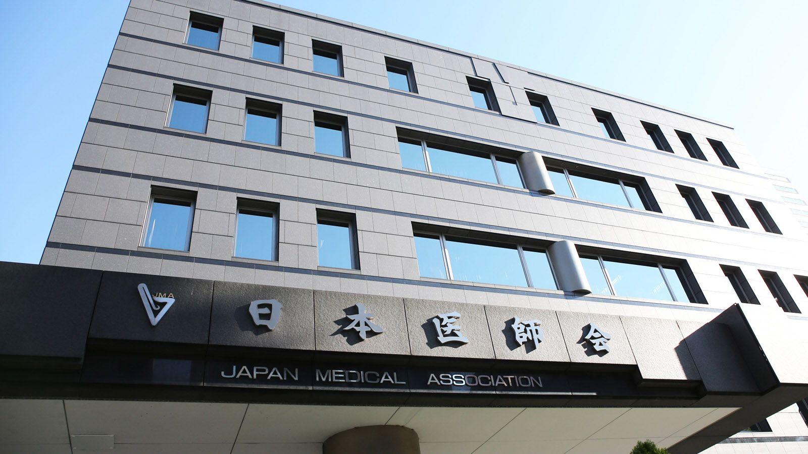 釜 萢 日本 医師 会 日本医師会役員紹介 日本医師会 日本医師会