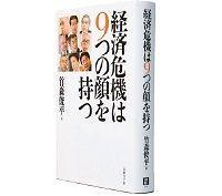 経済危機は9つの顔を持つ 竹森俊平著 ~経済の「謎」に言葉で迫る