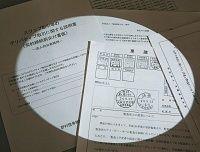 仕組み債、デリバティブ投資で多額の含み損! 大阪産業大学の杜撰な資産運用