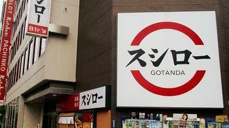 回転寿司、「日商100万円」の尋常ならざる世界