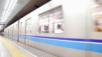 「東京メトロ」上場に向け必要な施策は何か